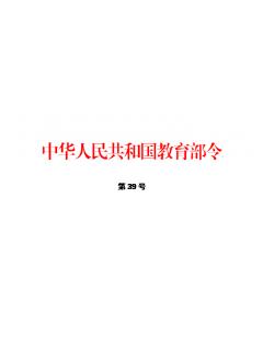 中华人民共和国教育部令(第39号)新《幼儿园工作规程》自3月1日起施行