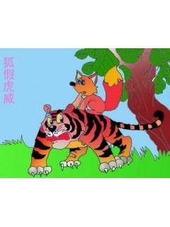 大班语言教案:狐假