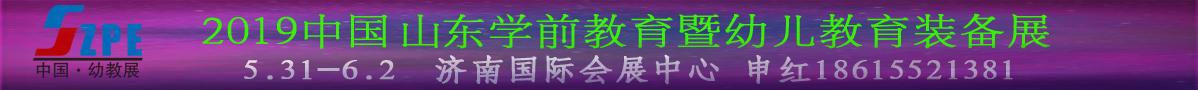 2019中国山东学前教育暨幼儿教育装备展