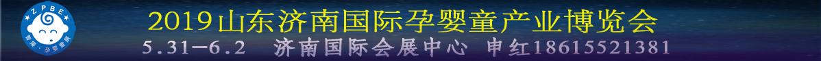 2019山东济南国际孕婴童产业博览会