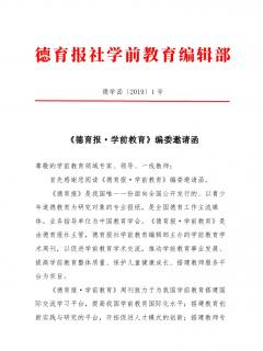 《德育报·学前教育》编委邀请函