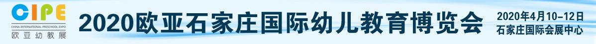 2020 欧亚·中国(石家庄)国际幼儿教育博览会