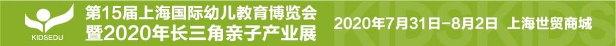2020上海幼儿教育暨用品展