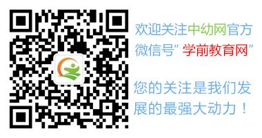扫描二维码关注学前教育网微信公众号