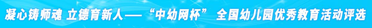 """""""中幼网杯"""" 全国幼儿园优秀教育活动评选"""