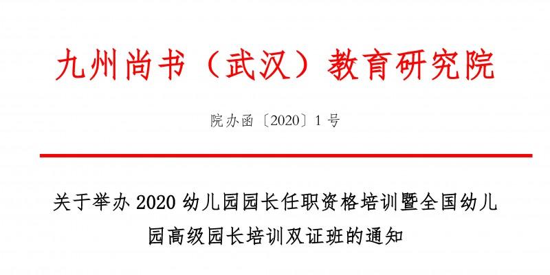 关于举办2020幼儿园园长任职资格培训暨全国