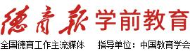 《德育报·学前教育》官方网站